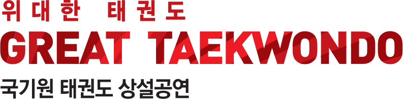 Great Taekwondo,Organization of Kukkiwon Taekwondo Regular Performance